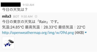 天気を聞いた時