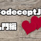 【E2E】CodeceptJS入門編