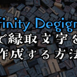 Affinity Designerで縁取文字を作成する方法