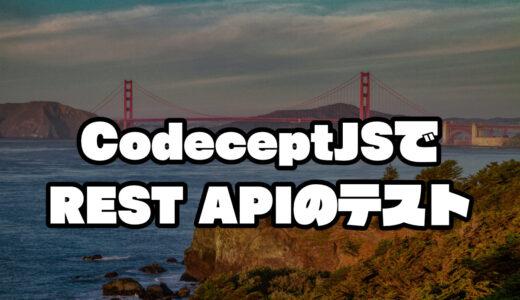 【E2E】CodeceptJSでREST APIのテストをやろう